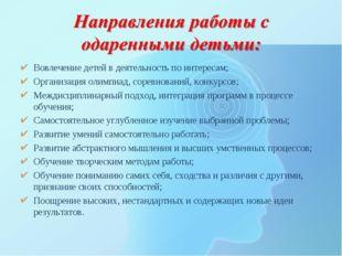 Вовлечение детей в деятельность по интересам; Организация олимпиад, соревнова