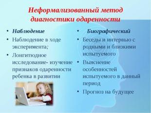 Неформализованный метод диагностики одаренности Наблюдение Наблюдение в ходе