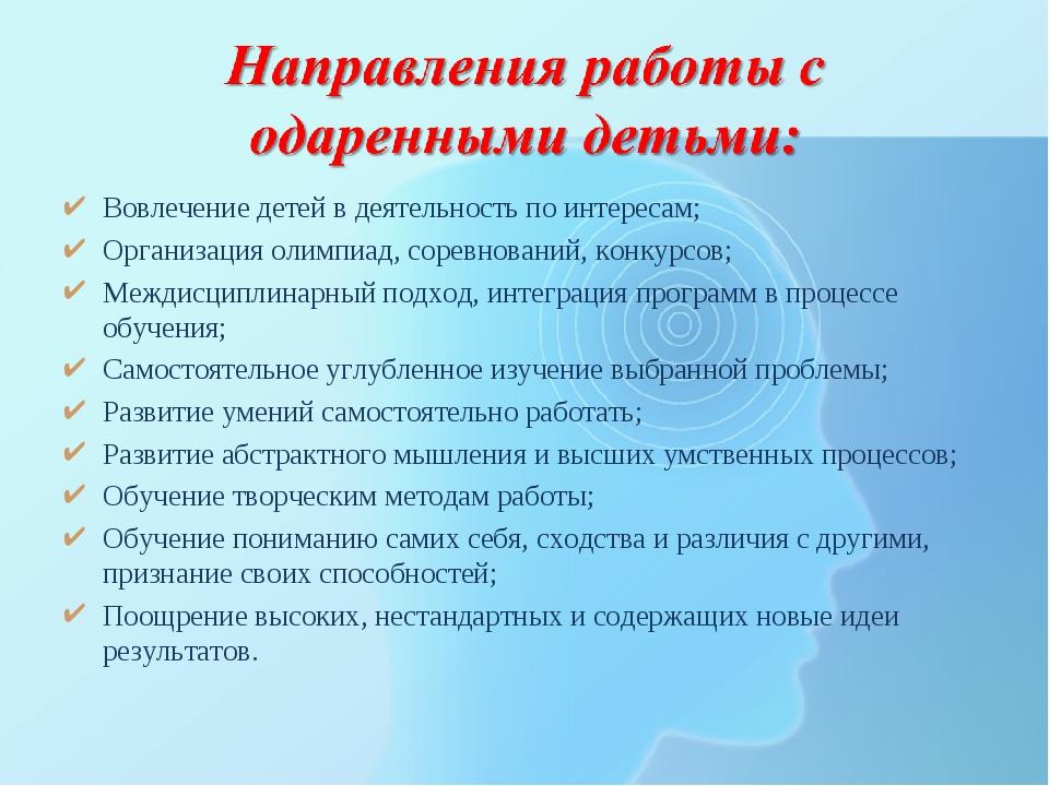 Вовлечение детей в деятельность по интересам; Организация олимпиад, соревнова...