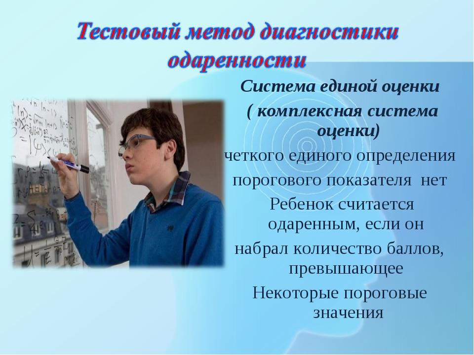Система единой оценки ( комплексная система оценки) четкого единого определен...