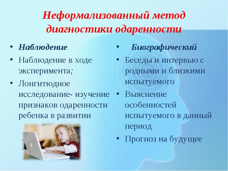 Неформализованный метод диагностики одаренности Наблюдение Наблюдение в ходе...