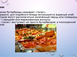 Испания В Испании бутерброды называют «тапас». Как правило, для подобного блю
