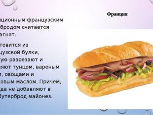 Франция Традиционным французским бутербродом считается пан-багнат. Он готовит