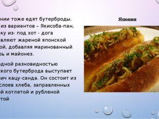 Япония В Японии тоже едят бутерброды. Один из вариантов – Якисоба-пан, булоч