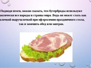 Подводя итоги, можно сказать, что бутерброды используют практически все народ