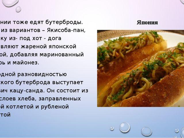 Япония В Японии тоже едят бутерброды. Один из вариантов – Якисоба-пан, булоч...