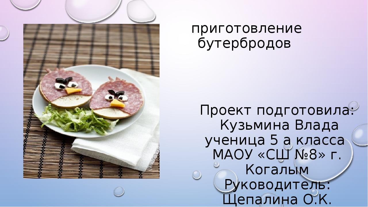 приготовление бутербродов Проект подготовила: Кузьмина Влада ученица 5 а кла...