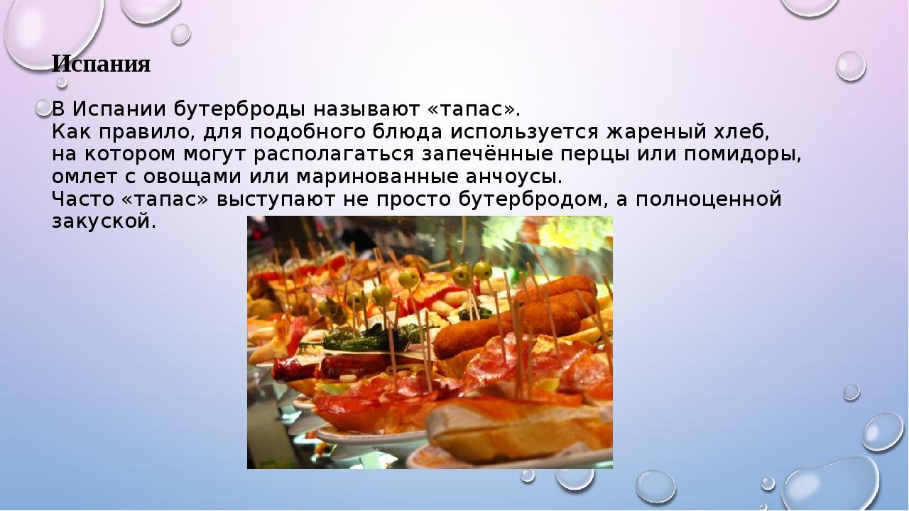 Испания В Испании бутерброды называют «тапас». Как правило, для подобного блю...