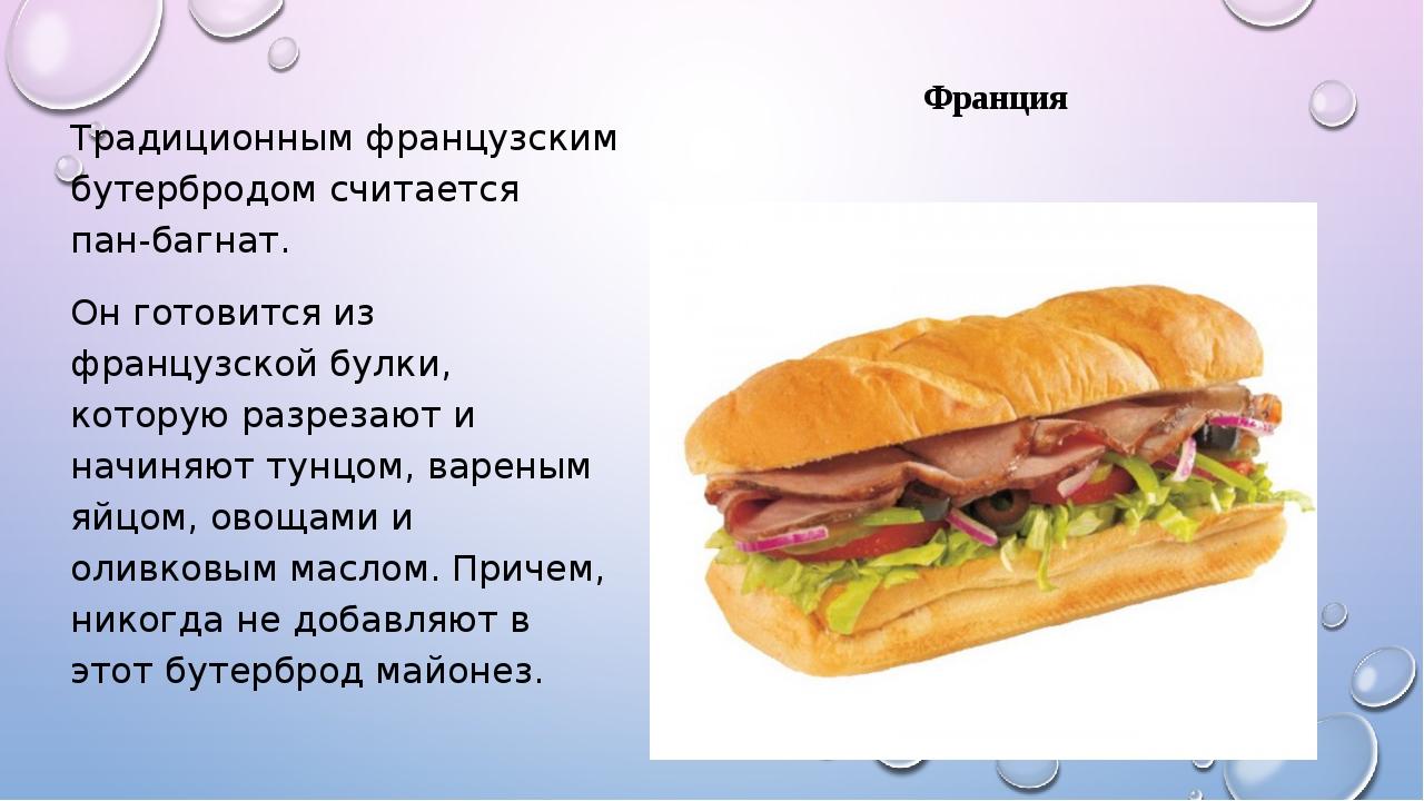 Франция Традиционным французским бутербродом считается пан-багнат. Он готовит...