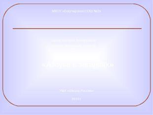 МКОУ «Богучарская СОШ №2» УМК «Школа России» 2010 г. Цукан Наталья Валерьевна