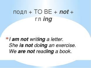 I am not writing a letter. She is not doing an exercise. We are not reading a