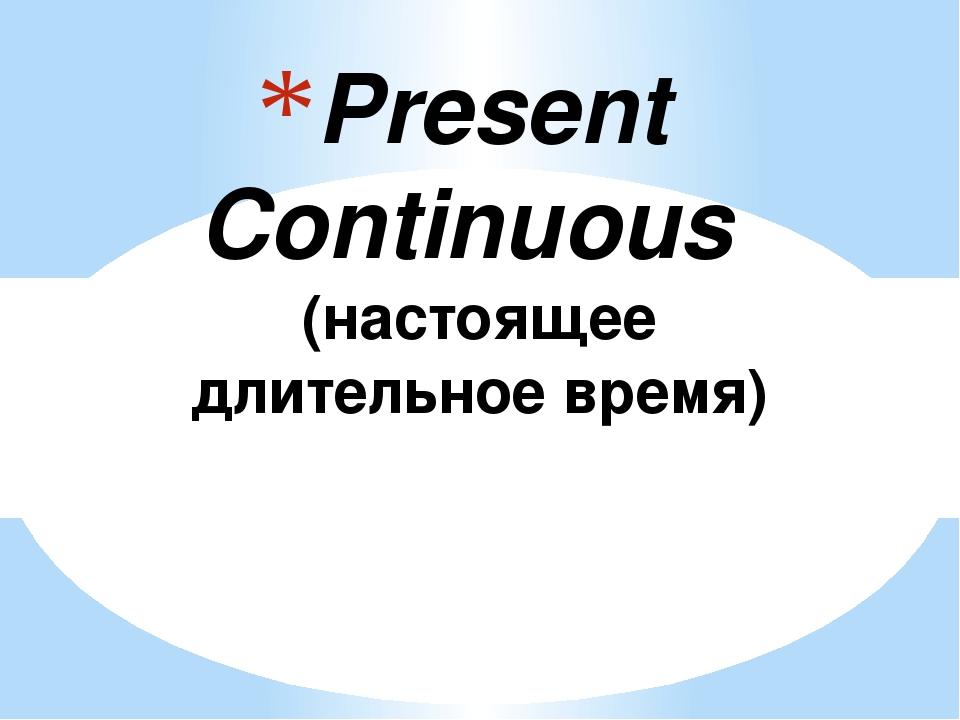 Present Continuous (настоящее длительное время)