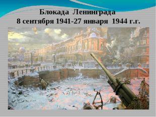Блокада Ленинграда 8 сентября 1941-27 января 1944 г.г.