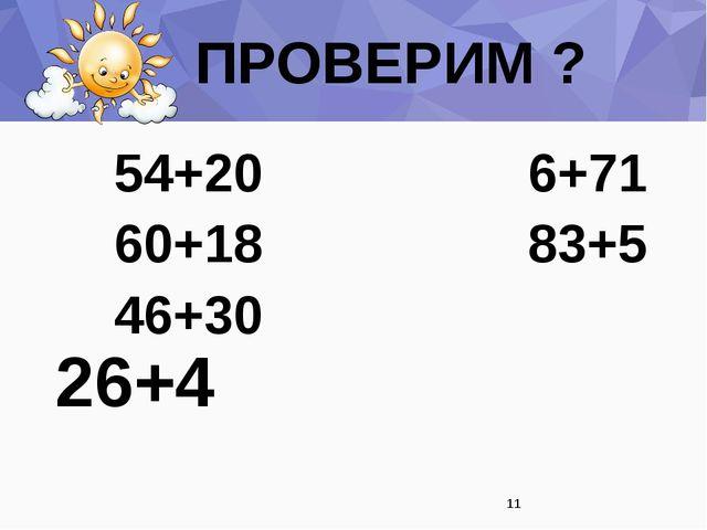 ПРОВЕРИМ ? 54+20 6+71 60+18 83+5 46+30 26+4