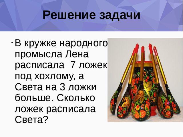 Решение задачи В кружке народного промысла Лена расписала 7 ложек под хохлому...