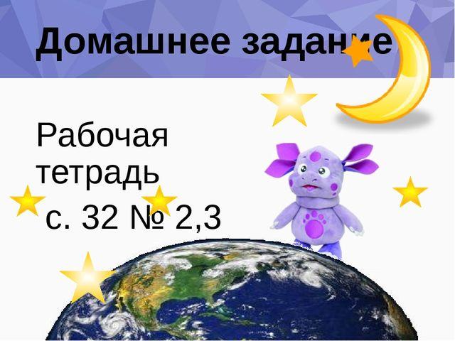 Домашнее задание Рабочая тетрадь с. 32 № 2,3
