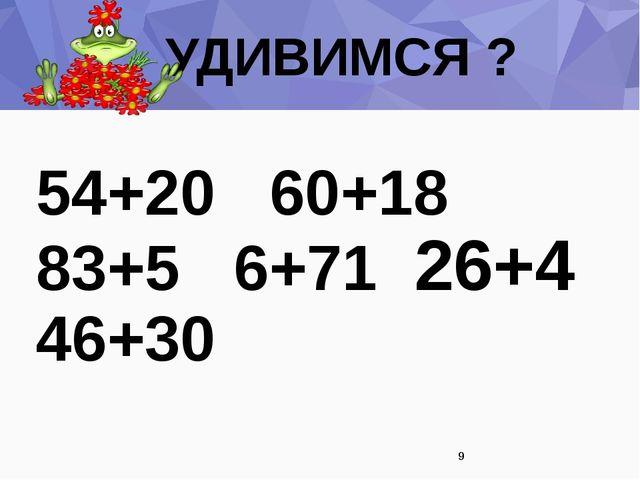 УДИВИМСЯ ? 54+20 60+18 83+5 6+71 26+4 46+30