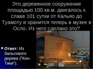 Это деревянное сооружение площадью 100 кв.м. двигалось к славе 101 сутки от К