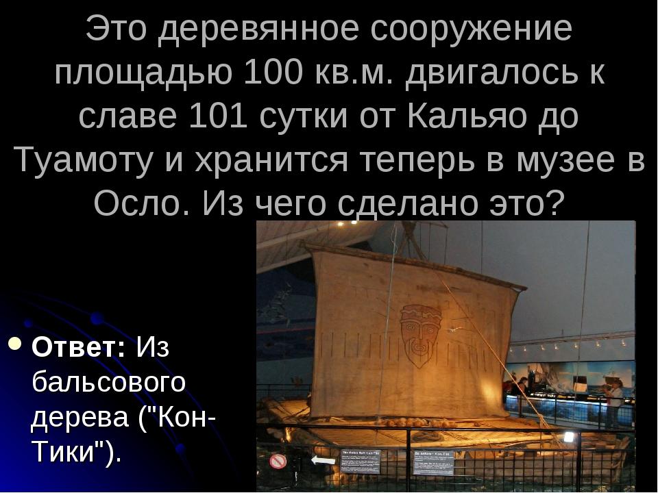 Это деревянное сооружение площадью 100 кв.м. двигалось к славе 101 сутки от К...