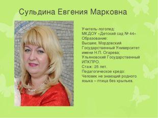Сульдина Евгения Марковна Учитель-логопед: МКДОУ «Детский сад № 44» Образован