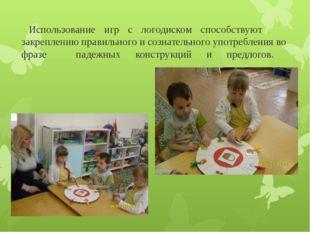 Использование игр с логодиском способствуют закреплению правильного и сознате