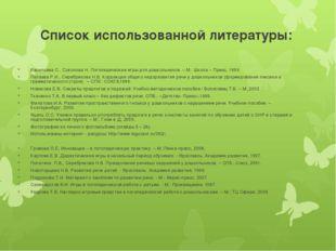 Список использованной литературы: Васильева С., Соколова Н. Логопедические иг