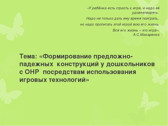 Тема: «Формирование предложно-падежных конструкций у дошкольников с ОНР пос...