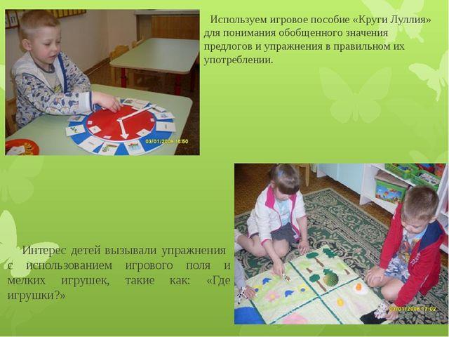 Интерес детей вызывали упражнения с использованием игрового поля и мелких игр...