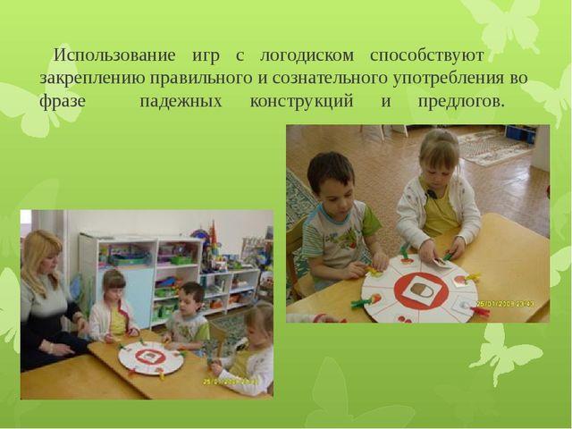 Использование игр с логодиском способствуют закреплению правильного и сознате...