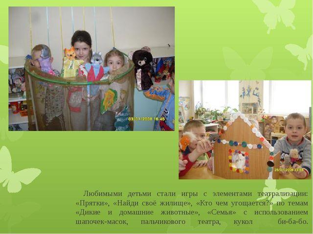 Любимыми детьми стали игры с элементами театрализации: «Прятки», «Найди своё...