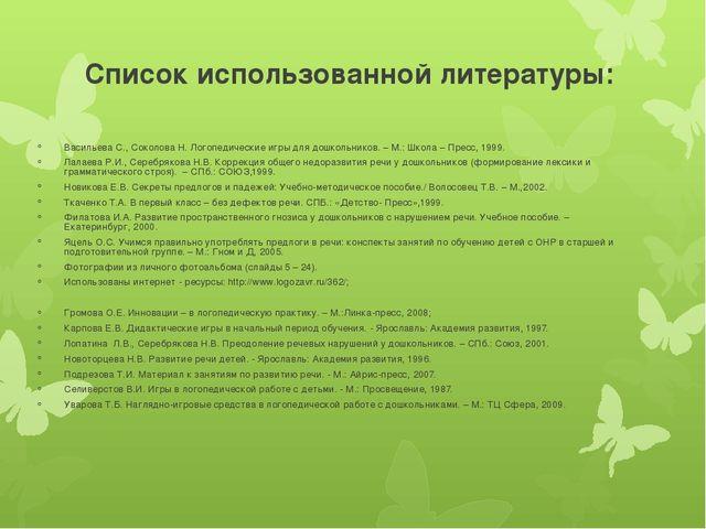 Список использованной литературы: Васильева С., Соколова Н. Логопедические иг...