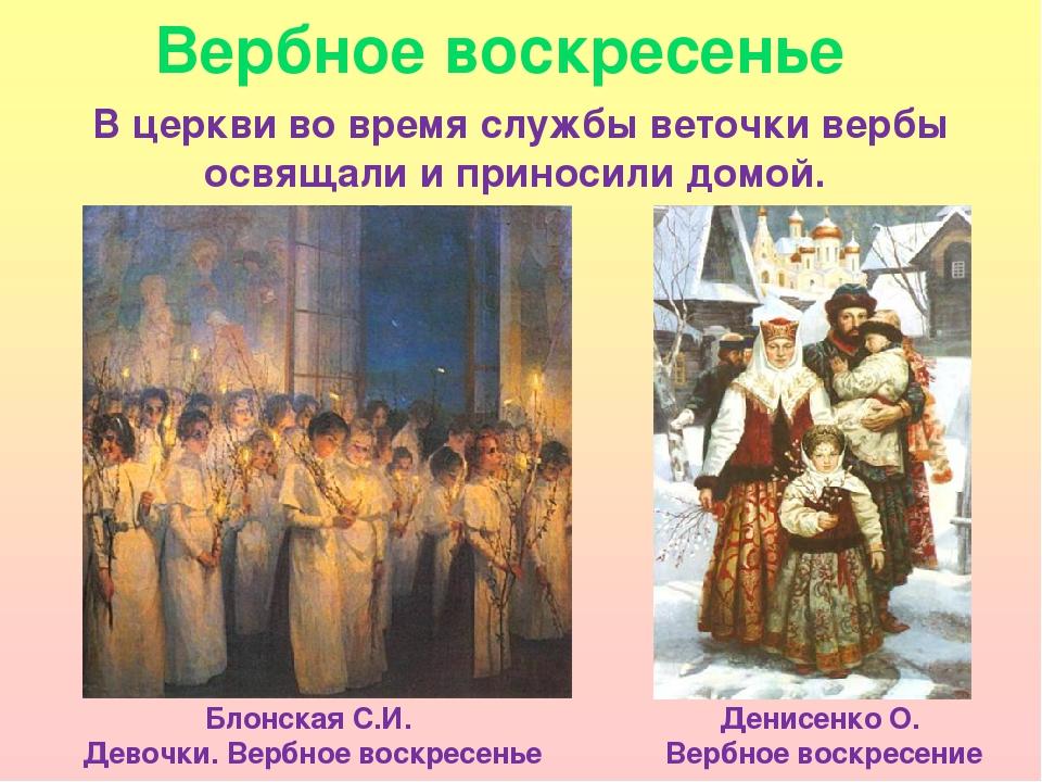 Вербное воскресенье В церкви во время службы веточки вербы освящали и приноси...
