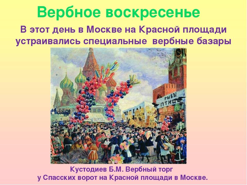 Вербное воскресенье В этот день в Москве на Красной площади устраивались спец...