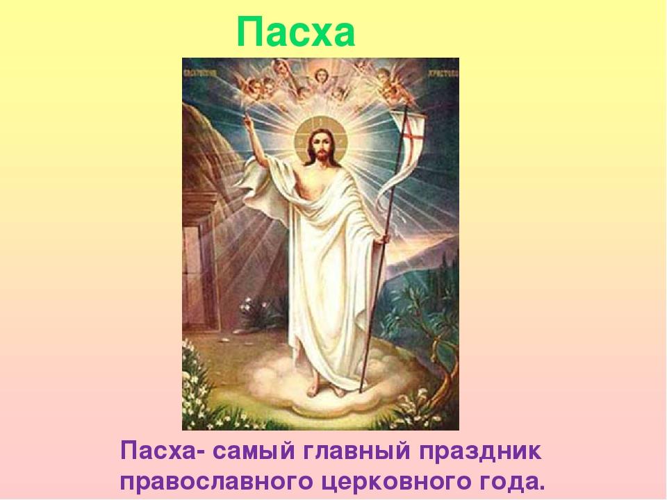 Пасха Пасха- самый главный праздник православного церковного года.