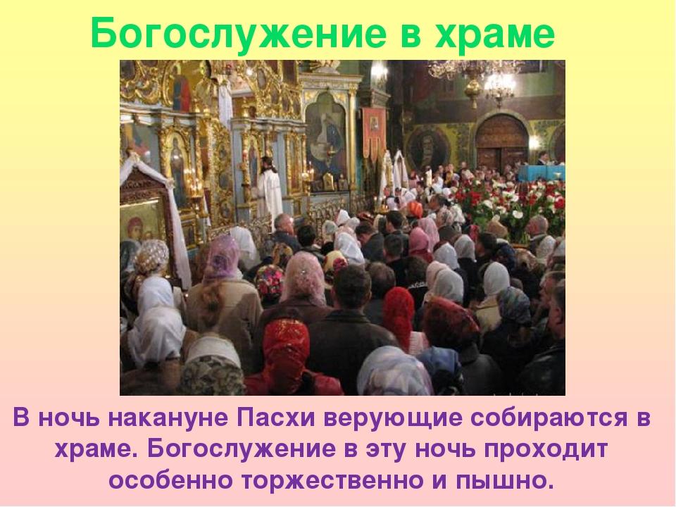 Богослужение в храме В ночь накануне Пасхи верующие собираются в храме. Богос...