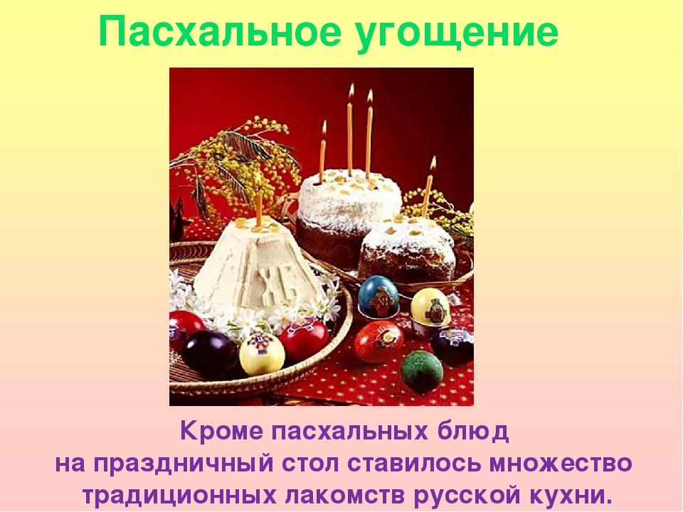 Пасхальное угощение Кроме пасхальных блюд на праздничный стол ставилось множе...
