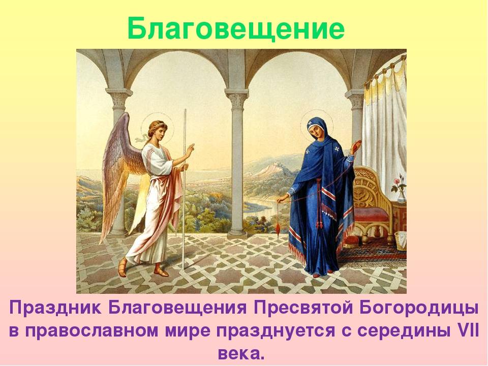 Благовещение Праздник Благовещения Пресвятой Богородицы в православном мире п...