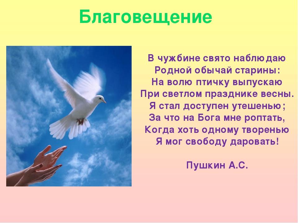 Благовещение В чужбине свято наблюдаю Родной обычай старины: На волю птичку в...