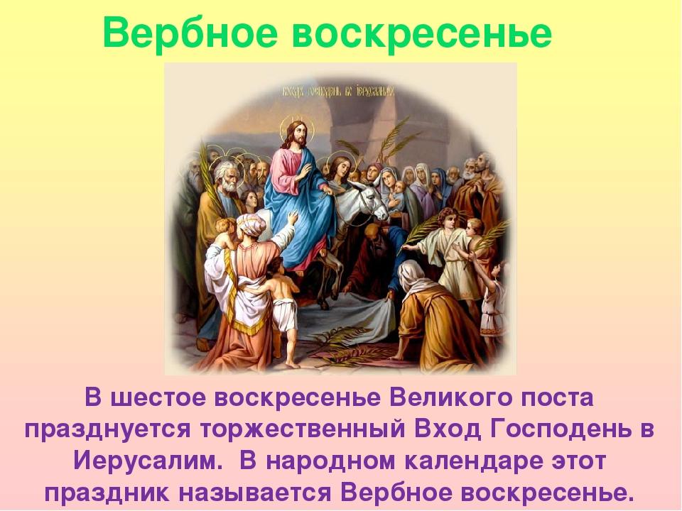 Вербное воскресенье В шестое воскресенье Великого поста празднуется торжестве...