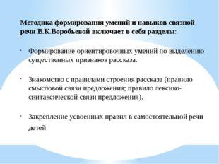 Методика формирования умений и навыков связной речи В.К.Воробьевой включает в