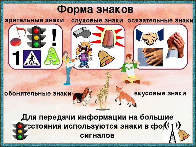 Форма знаков зрительные знаки слуховые знаки осязательные знаки обонятельные...