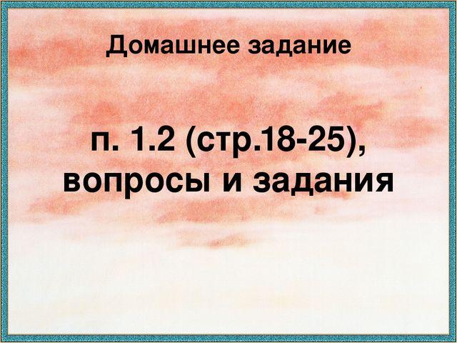 Домашнее задание п. 1.2 (стр.18-25), вопросы и задания