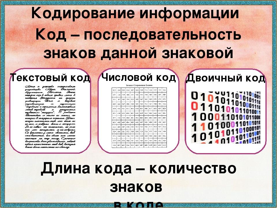 Кодирование информации Код – последовательность знаков данной знаковой систем...