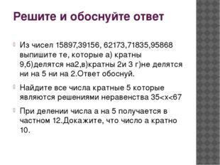 Решите и обоснуйте ответ Из чисел 15897,39156, 62173,71835,95868 выпишите те,