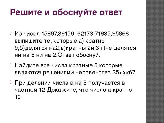 Решите и обоснуйте ответ Из чисел 15897,39156, 62173,71835,95868 выпишите те,...