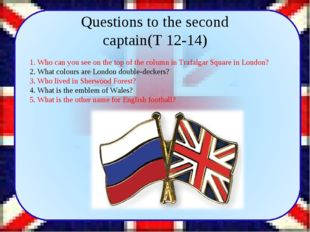 Questions to the second captain(Т 12-14) 1. Who can you see on the top of th