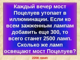П О Ц Е Л У Й 2200 ламп 14 + 60У230 – 115Е 21 ∙ 6П450 + 105Л 240 : 3Й