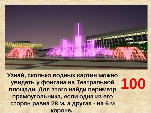Узнай, сколько водных картин можно увидеть у фонтана на Театральной площади....