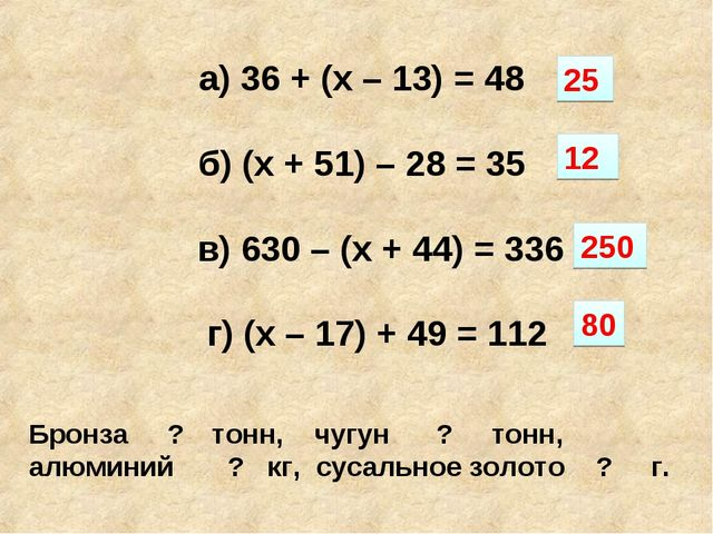 а) 36 + (х – 13) = 48 б) (х + 51) – 28 = 35 в) 630 – (х + 44) = 336 г) (х – 1...