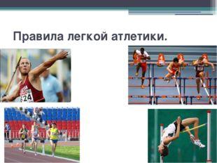 Правила легкой атлетики.